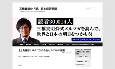 三橋貴明の「新」日本経済新聞