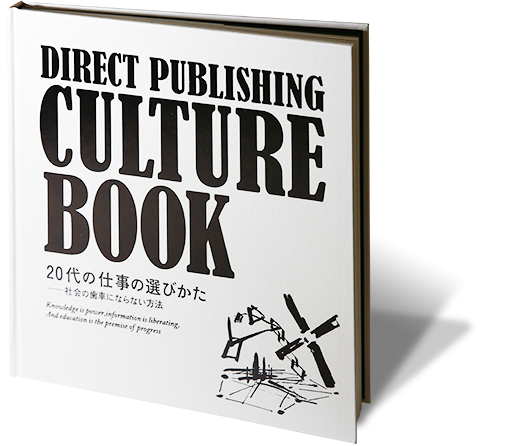 DIRECT PUBLISHING CULTURE BOOK
